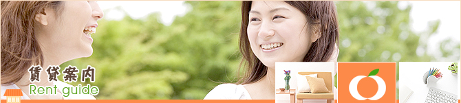 オレンジハウス物件を探す 河内国分 大阪教育大前 賃貸