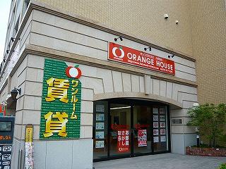 オレンジハウス事務所