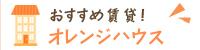 おすすめ賃貸! オレンジハウス 河内国分 大阪教育大前 賃貸
